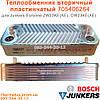 Теплообменник пластинчатый для котла Junkers ZW23KE-AE, ОW23KE-AE (705406264)