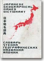 Словарь чтений географических названий Японии