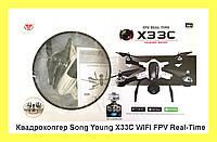 Квадрокоптер Song Young X33C WIFI FPV Real-Time!Опт