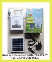 Фонарь переносной YAJIA YJ-2885 SY 1W+22SMD USB радио мощный аккумуляторный!Акция
