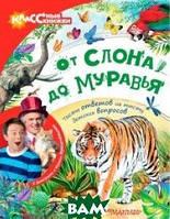 Райм Евгения От слона до муравья с Дмитрием и Юрием Куклач выми
