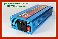 Преобразователь с чистой синусоидой AC/DC 600W, Преобразователь AC/DC 600W Синусоида!Акция