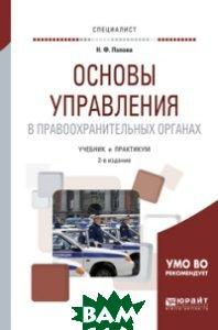 Правоохранительные органы. Учебник для вузов рыжаков александр.