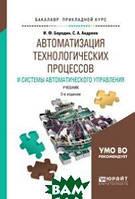 Бородин И.Ф. Автоматизация технологических процессов и системы автоматического управления. Учебник для прикладного бакалавриата