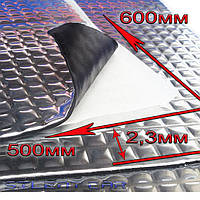 Виброизоляция Silent Car Pro 500мм*600мм 2,3мм (Фольга 100 мк)