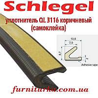 Уплотнитель оконный Schlegel QL 3116 коричневый (самоклейка)