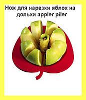 Нож для нарезки яблок на дольки appler piler!Акция