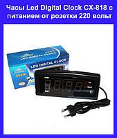 Часы Led Digital Clock CX-818 с питанием от розетки 220 вольт!Опт