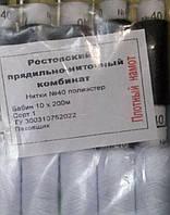 """Нитки черно-белые для шитья 40, """"Ростов"""", полиэстер"""