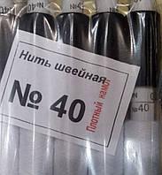 Нить черно-белая 40, плотный намот