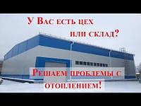 Автономное отопление производственных помещений, зданий, склада и производства