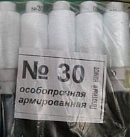 Нитки 30 особопрочные армированные, 10 штук в упаковке