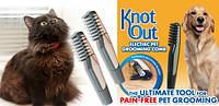 Расческа для животных Knot Out