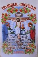 Рушник ритуал габардин 1,5м
