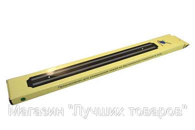Магнитная Рейка 38 см для ножей!Опт