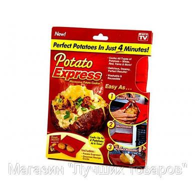 Мешочек для запекания Potato Express!Опт