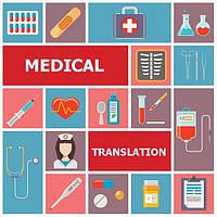 Медицинский перевод документов