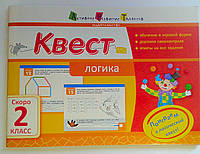 Літня школа: Квест. Логика скоро 2 класс НШ10519Р АРТ издательство Украина