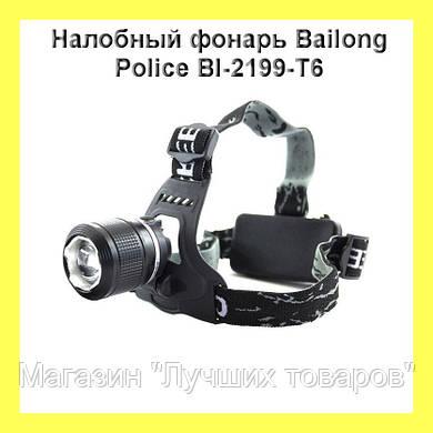 Налобный фонарь Bailong Police Bl-2199-T6!Опт