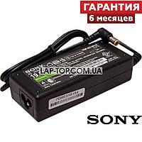 Блок питания для ноутбука SONY 19.5V 4.7A 92W 6.5mm*4.4mm