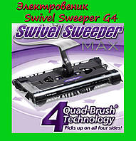 "Электровеник "" Swivel Sweeper G4"""