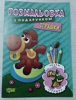 Розмальовка з подарунком Іграшки