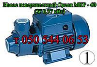 Насос для полива Океан MKP-60