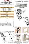 Чердачная лестница Oman LONG TERMO PS с поручнем 120х60 мм Н280, фото 4