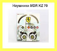 Наушники MDR KZ 70