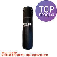 Боксерский мешок Boxer 1.0 м. (кирза) / Боксерская груша Boxer 26 кг / боксерские мешки / боксерские груши