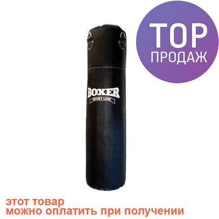 Боксерский мешок Boxer 1.0 м. (кирза) / Боксерская груша Boxer 26 кг / боксерские мешки / боксерские груши, фото 2