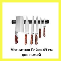 Магнитная Рейка 49 см для ножей!Акция