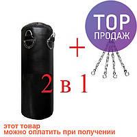 Боксерская груша (мешок)  0.85 м. КИРЗА, 20 кг + цепь