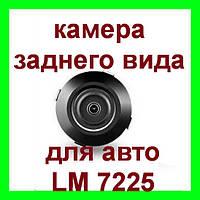 Универсальная камера заднего вида для авто LM 7225!Опт