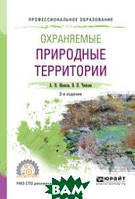 Иванов А.Н. Охраняемые природные территории. Учебное пособие для СПО
