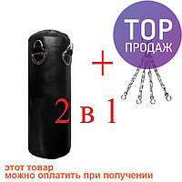 Боксерская груша профи 1.25 м. КИРЗА, 50 кг + цепь