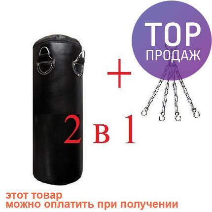 Боксерская груша профи 1.25 м. КИРЗА, 50 кг + цепь, фото 2
