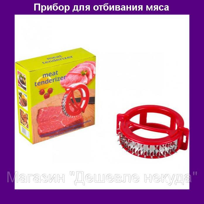 """Тендерайзер для мяса колесо, прибор для отбивания мяса Meat Tenderizer - Магазин """"Дешевле некуда"""" в Одессе"""
