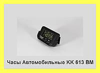 Часы Автомобильные KK 613 BM!Акция