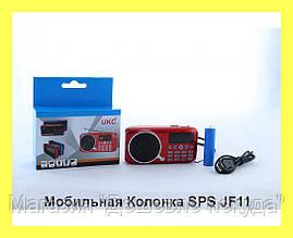 Мобильная Колонка SPS JF11