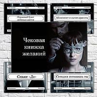Чековая книжка желаний Оттенки серого, фото 1
