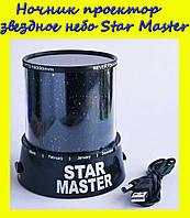 Ночник проектор звездное небо Star Master