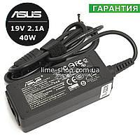 Блок питания зарядное устройство для ноутбука нетбука Asus Eee 19V 2.1A 40W 3.0x1.1