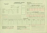 Подорожній лист для вантажного автомобіля ф.№2, 50 арк.