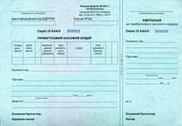 Прибутково-касовий  ордер, ф.№КО-1