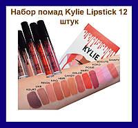 Набор жидких матовых помад от Кайли Дженнер Kylie Lipstick 12 штук!Опт