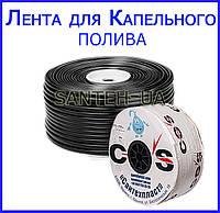 """Лента для капельного полива Drip Tape CO""""S 2О-1,4L(1000м)"""