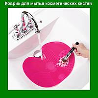 Коврик для мытья кистей Spa Brush Cleaning Mat!Опт