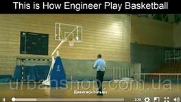 Як інженер грає в баскетбол ))