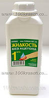 Жидкость для снятия лака БЕЗ ацетона,1 литр (1000мл ), фото 1